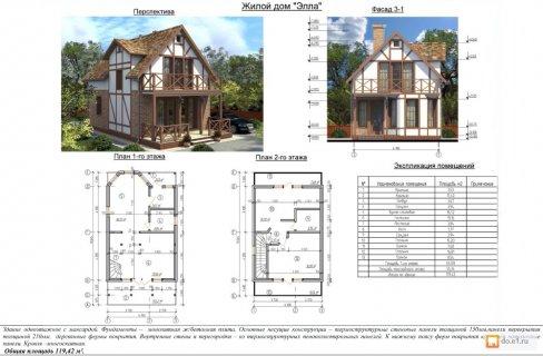 Проектирование строительство